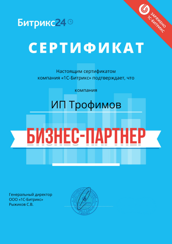 Битрикс сертификат