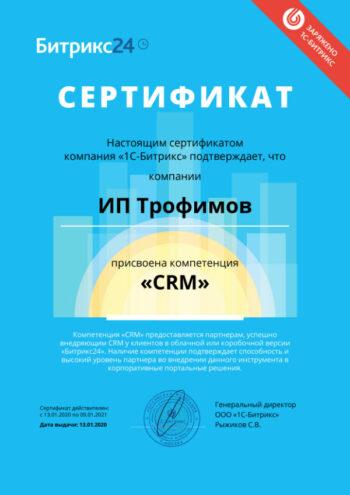 Компетенция CRM на сайт